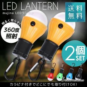 キャンプ ライト 吊り下げ LEDランタン LEDライト 2個セット 携帯型 カラピナ付き