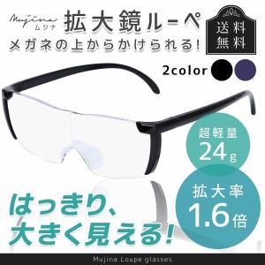 ルーペメガネ ルーペ ワイドレンズタイプ 2色 メガネ型 1.6倍 両手が使えてメガネの上からもかけられる クリスマス ギフト プレゼント