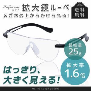 ルーペ メガネ タイプ 拡大鏡ルーペ ワイドレンズタイプ 1.6倍 両手が使えてメガネの上からかけられる クリスマス ギフト プレゼント