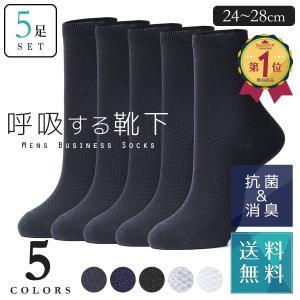 靴下 ビジネスソックス メンズ 5足セット ソックス ビジネス 紳士 紳士靴下 天然素材 竹繊維 防...