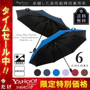 晴雨兼用傘 日傘 折りたたみ傘 傘 雨傘 頑丈な8本骨 96cm 軽量 耐強風 オールシーズンUVカ...