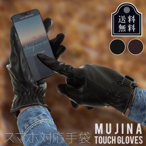 手袋 手ぶくろ 防寒 防風 撥水 グローブ 裏起毛 裏フリース スマホ手袋 スマートフォン対応 タッチパネル メンズ レディース アウトドア用品 男女兼用|mujina