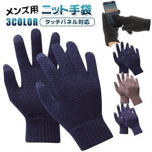 手袋 ハンドウォーマー ニット 手ぶくろ 防寒 秋 冬 スマホ手袋 スマートフォン対応 タッチパネル メンズ|mujina