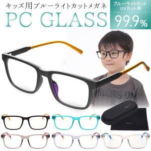 ブルーライトカットメガネ 子供用 PCメガネ PC眼鏡 ブルーライトカット メガネ 子供 男の子 女...