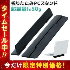 重量約50gの軽量ノートPC用スタンド / パソコンに貼り付けるだけで簡単に装着 外出先でもキーボー...