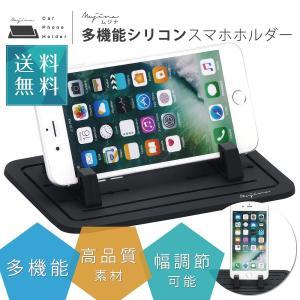 【半額クーポンあり】 スマホホルダー 車載 シリコンシート 調整可能 携帯車載GPSホルダー iPhone8 iPhone X クリスマス