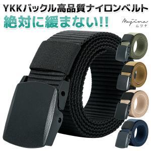 ナイロンベルト ベルト YKKバックル サバゲー 仕事用 高品質 調整可 超軽量 5色 フリーサイズ 約121cm 128gの画像