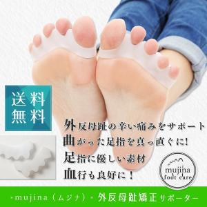 外反母趾 サポーター 足指矯正 左右セット 2個入り 痛み軽減 レディース メンズ 送料無料 ポイント消化