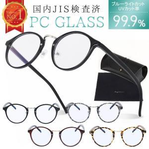 PCメガネ ブルーライトカット パソコンメガネ パソコン用メガネ メガネ 眼鏡 ボストン ケース クロス セット 男女兼用 4色 おしゃれ 送料無料 ポイント消化