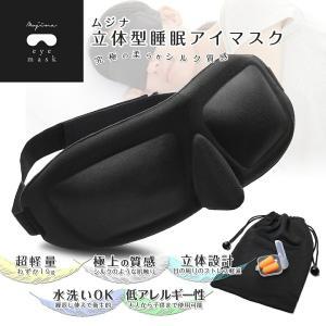 アイマスク 睡眠アイマスク 3D立体型 低反発 シルク質感 男女兼用 99%遮光 耳栓 収納袋付き
