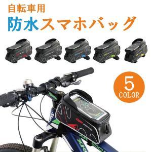 自転車 スマホバッグ 防水 バイク 6インチまで対応 iPh...