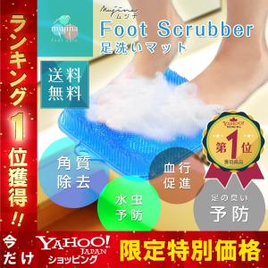 [足裏の血行促進、臭い対策] 足洗いマットブラシ 足裏ブラシ...