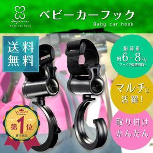 ベビーカー フック マルチフック 2個セット 荷物掛け 防犯 シンプル 耐荷重6~8kg 360度可動 マジックテープ式 丈夫 ポイント消化