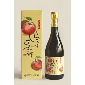 醸造酢 りんご酢 「りんごっす しあわせっ酢」(...の商品画像