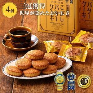 こがしバターケーキ 4個入 専用箱 12573 モンドセレクション 敬老 内祝 粗品 記念品 参加賞...