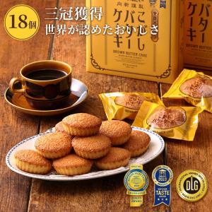 こがしバターケーキ 18個入 専用箱 12579 常温便 モンドセレクション 敬老の日 内祝 粗品 ...