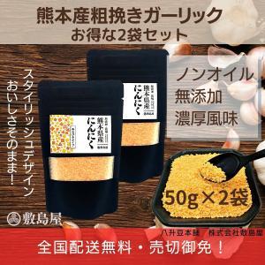 乾燥にんにく 粗挽きガーリック にんにく粉末  熊本県産 無農薬 100%使用 お得な2袋セット(5...