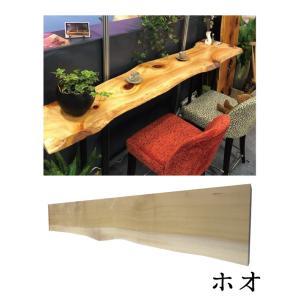 無垢一枚板 ホオ 1670×240-280×35 DIY用板|mukusakura