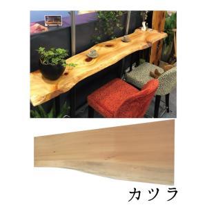 無垢一枚板 カツラ 1420×-320-350×70 DIY用板|mukusakura