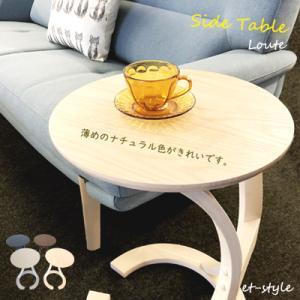 スタイリッシュで機能的なデザインが特長のサイドテーブルです。 軽量タイプで簡単に持ち運びいただけます...