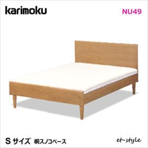 家具人気ブランドのカリモクのベッドフレーム【NU49/Sサイズ/すのこベース】となります。 シンプル...
