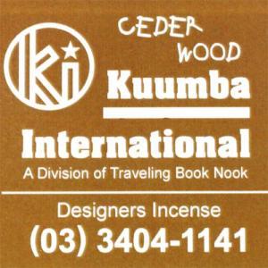KUUMBA (クンバ)『incense』(CEDER WOOD)