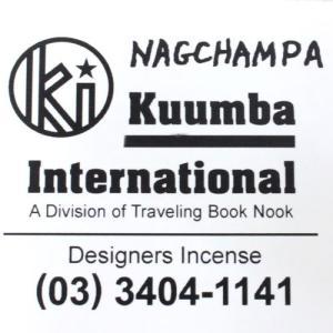 KUUMBA (クンバ)『incense』(NAGCHAMPA)