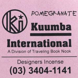 KUUMBA (クンバ)『incense』(POMEGRANATE)