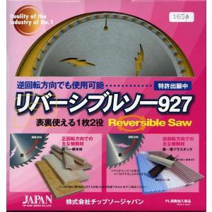 リバーシブル チップソー 木工用/プラスチック兼用165mm !|mulhandz