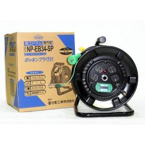 新型!NP-EB34-SP(EB-34) 日動 コードリール 漏電遮断器付き 30m