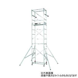 アルミ合金パイプ製足場ローリングタワーATL-2WAワイドタイプ   新安全衛生規則対応モデル ハッスルタワー|mulhandz