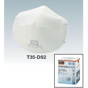 MERS PM2.5対応 DS2(N95相当)規格対応 マスク 10枚 T35-DS2 mulhandz