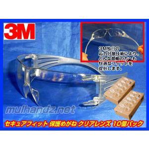 3M セキュアフィット クリアレンズ 保護めがね 10個 バリューパック|mulhandz