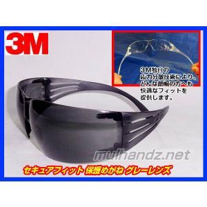 3M セキュアフィット グレーレンズ 保護めがね 安全めがね メガネ 眼鏡 ゴーグル|mulhandz