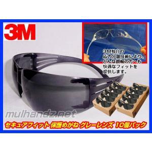3M セキュアフィット グレーレンズ 保護めがね 10個 バリューパック 安全めがね メガネ 眼鏡 ゴーグル|mulhandz