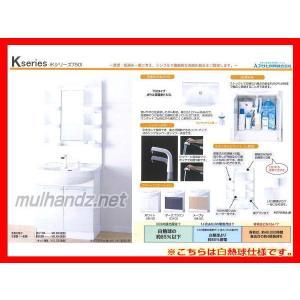 アサヒ衛陶 洗面化粧台 K750 シャワー シングルレバー水栓