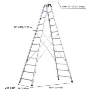 MXB-360F アルインコ ステップ幅広(60mm)長尺専用脚立