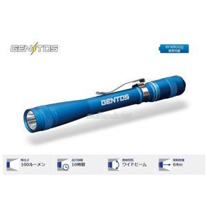 GENTOS 高出力ペンライト AP-100  耐塵・耐水(IP66準拠)&2m落下耐久 ワイドビー...