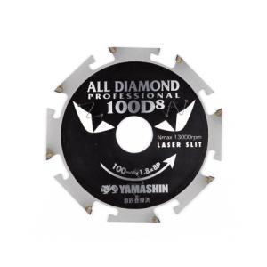 ■山真 オールダイヤ100×8P 1枚  ■メーカー:山真製鋸株式会社 ■製品品番:CYT-YSD-...