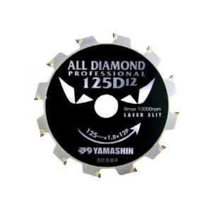 ■山真 オールダイヤ125×12P 1枚  ■メーカー:山真製鋸株式会社 ■製品品番:CYT-YSD...