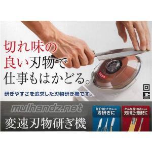 電動 変速 刃物研ぎ機 本格的な水研ぎ式 BGR-120SC|mulhandz
