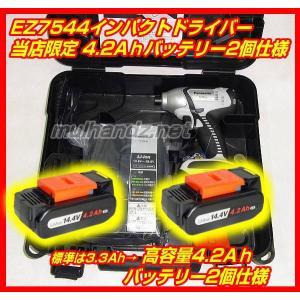 EZ7544LS2S-B パナソニックインパクトドライバー 4.2Ahバッテリー2個仕様|mulhandz