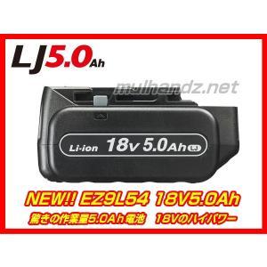 パナソニック EZ9L54 高容量5.0Ah 18V リチウムイオンバッテリー Panasonic|mulhandz