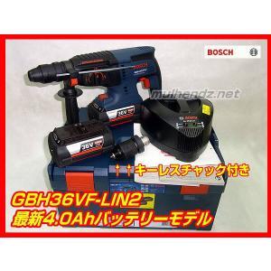 GBH36VF-LIN2 BOSCH 最強36Vバッテリーハンマードリル ボッシュ