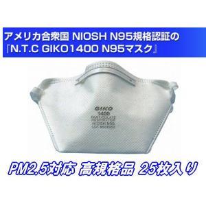 MERS PM2.5 対応 N95規格 高機能 防塵 衛生マスク25枚入 mulhandz