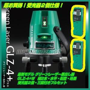 【受光器2個仕様】GLZ-4+W フルセット 山真 グリーンレーザー墨出し器|mulhandz