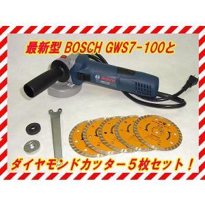BOSCH GWS7-100 ディスクグラインダーと リムタイプダイヤモンドカッター5枚
