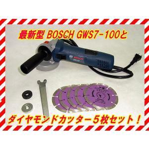 BOSCH GWS7-100 ディスクグラインダーと セグメントダイヤモンドカッター5枚