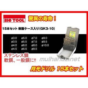 ビックツール GK3-10 15本セット 月光ドリル ステンレスドリル 超寿命 10倍長持ち