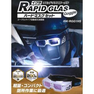 育良精機 自動遮光溶接面 ISK-RGG1HS  イクラ ラピッドグラス ISK-RGG1HS  超...